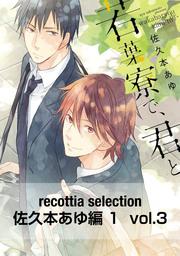 recottia selection 佐久本あゆ編1 vol.3