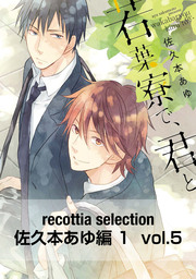 recottia selection 佐久本あゆ編1 vol.5