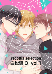 recottia selection 白松編3 vol.1