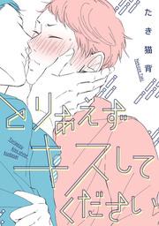 とりあえずキスしてください【電子限定特典つき】