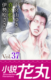 小説花丸 Vol.37