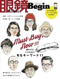 眼鏡Begin 2017 vol.22