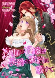 夜伽の花嫁は侯爵の蜜約に蕩けて【書下ろしイラスト10枚入り】