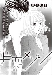 片恋メゾン(単話版) 【前編】