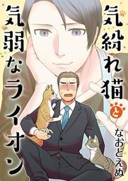 気紛れ猫と気弱なライオン 1