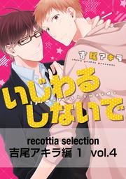 recottia selection 吉尾アキラ編1 vol.4