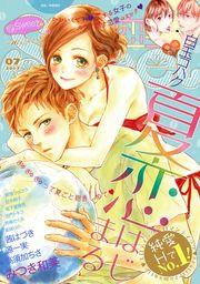 絶対恋愛Sweet 2017年7月号