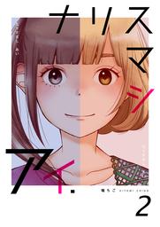 ナリスマシアイ 第2巻
