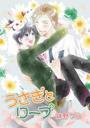 花丸漫画 うさぎとロープ 第11話