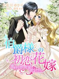 伯爵様の初恋花嫁~蜜月は夢より愛しく恋より甘く~