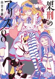 架刑のアリス(8)
