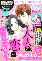 無敵恋愛S*girl Anette大人の恋は、はしたない。 Vol.11