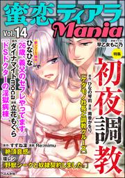 蜜恋ティアラMania初夜調教 Vol.14