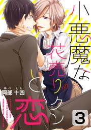 小悪魔な花売りクンと恋(3)