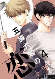 五臓六腑の恋(4)