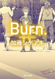 Burn.-バーン-