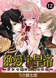 【特典付き】絶愛†皇帝~ドレイ姫に悪魔のキス~(12)