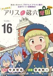 ワンダれ!!アリスと蔵六学園 ちゃぷたー16
