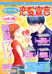 モバイル恋愛宣言 vol.46