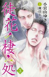 小説花丸 徒花の棲み処3