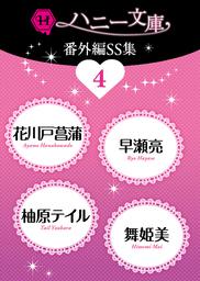 ハニー文庫番外編SS集4