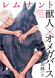 レムナント―獣人オメガバース― (6)