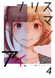 ナリスマシアイ 第4巻