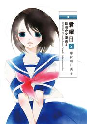 君曜日3 ─鉄道少女漫画4─