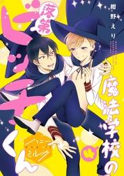 魔法学校の落第ビッチくん 分冊版(4)