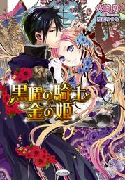 黒曜の騎士と金の姫