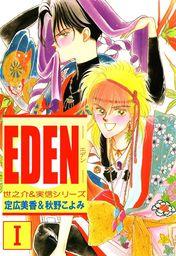 EDEN(1)