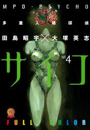 多重人格探偵サイコ フルカラー版(4)