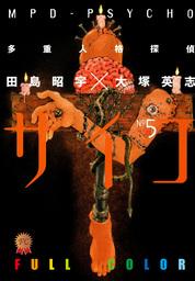 多重人格探偵サイコ フルカラー版(5)