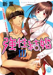強性結婚~ガテン肉食男子×インテリ草食女子~【単行本版】III