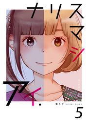 ナリスマシアイ 第5巻