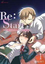 Re:Start ~不確かでふしだらな関係~ 1