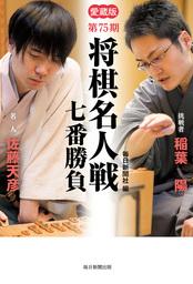 〈愛蔵版〉 第75期将棋名人戦七番勝負(毎日新聞出版)