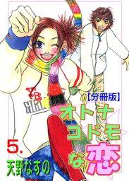 オトナコドモな恋【分冊版】 5