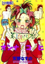 オンナノコノヒ【分冊版】 5