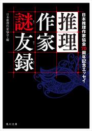 推理作家謎友録 日本推理作家協会70周年記念エッセイ