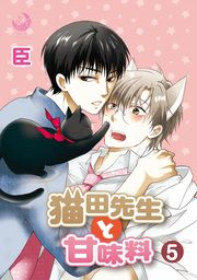 猫田先生と甘味料 5