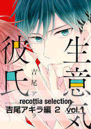 recottia selection 吉尾アキラ編2 vol.1