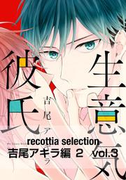recottia selection 吉尾アキラ編2 vol.3