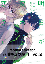 recottia selection 八川キュウ編1 vol.2
