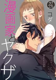 【ラブコフレ】漫画家とヤクザ act.12