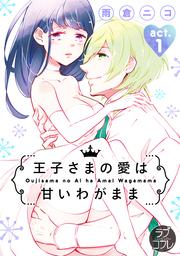 【ラブコフレ】王子さまの愛は甘いわがまま act.1