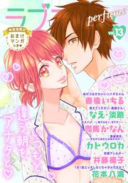 ラブコフレ vol.13 perfume 【限定おまけ付】