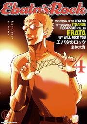 エバタのロック(4)