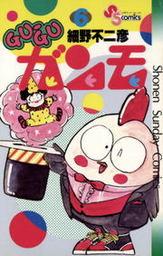 GU-GUガンモ(6)