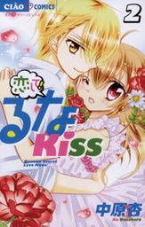恋して!るなKISS(2)